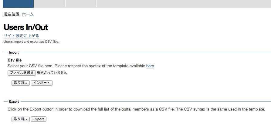 PloneのユーザーをCSVで管理する