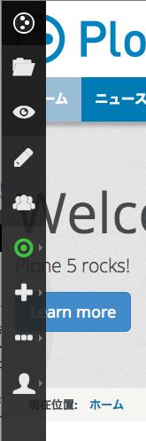 Plone5のレビュー