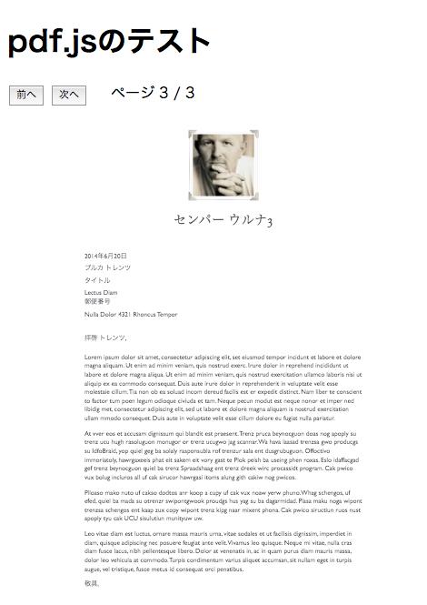 PDF.jsを試してみました