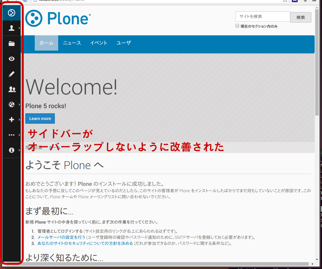 Plone5 のツールバーが改善