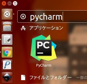 UbuntuのランチャーへPyCharmを登録する